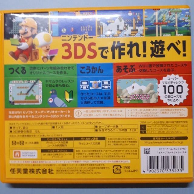 任天堂(ニンテンドウ)のかな様用 スーパーマリオメーカー for ニンテンドー3DS エンタメ/ホビーのゲームソフト/ゲーム機本体(携帯用ゲームソフト)の商品写真