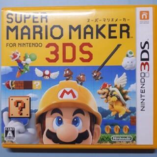 ニンテンドウ(任天堂)のスーパーマリオメーカー for ニンテンドー3DS 3DS(携帯用ゲームソフト)