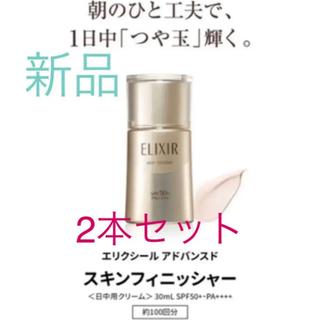 エリクシール(ELIXIR)の新品 資生堂 エリクシール アドバンズド スキンフィニッシャー化粧下地SPF50(化粧下地)