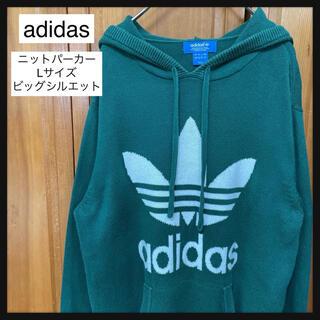 アディダス(adidas)の【希少】adidas アディダス パーカー ニット 古着 90s ストリート L(ニット/セーター)