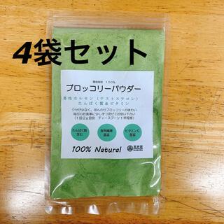 〈特別価格〉ブロッコリーパウダー 60g✖️4袋(その他)