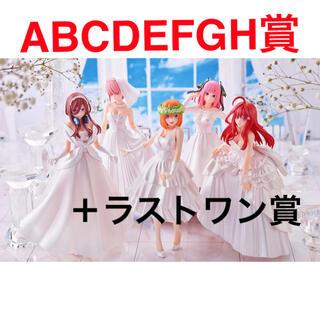 BANDAI - 五等分の花嫁 一番くじ