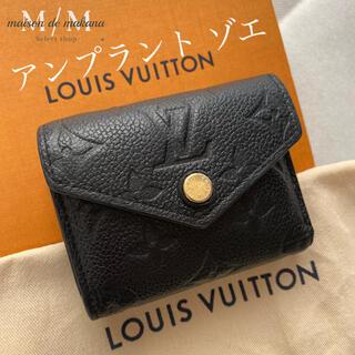 ルイヴィトン(LOUIS VUITTON)の値下げ♥️美品 ルイヴィトン アンプラント ゾエ 折り財布 モノグラム 財布 黒(財布)