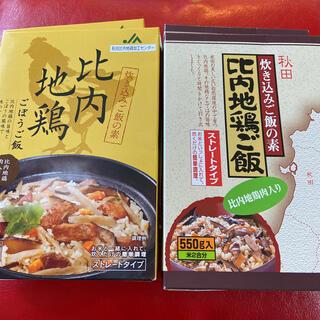 比内地鶏炊き込みご飯4セット(レトルト食品)
