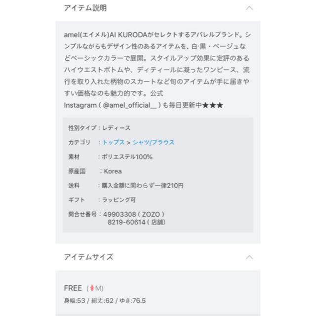 Ameri VINTAGE(アメリヴィンテージ)のエイメル シャーリングブラウス レディースのトップス(シャツ/ブラウス(長袖/七分))の商品写真