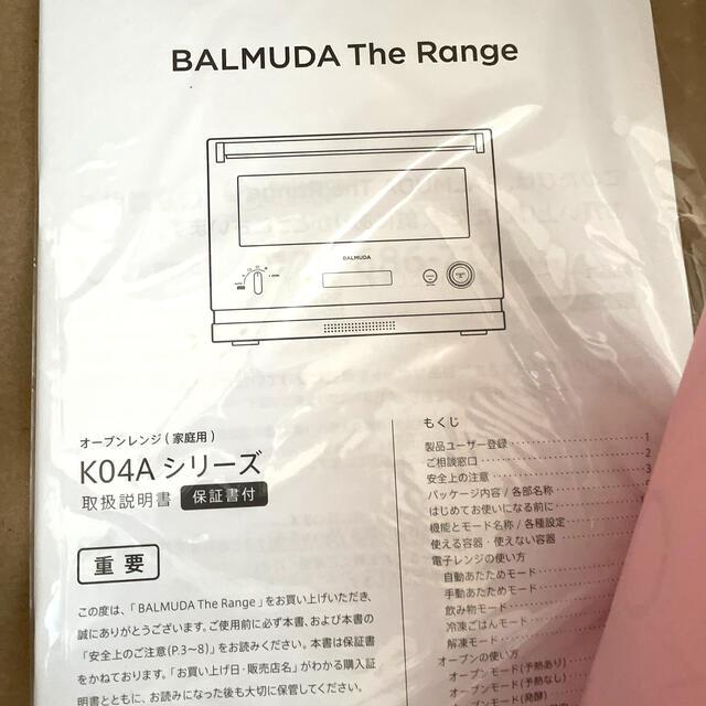 BALMUDA(バルミューダ)のBALMUDA The Rangeホワイト スマホ/家電/カメラの調理家電(電子レンジ)の商品写真