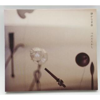 [CD]静かな音楽(ヒーリング/ニューエイジ)