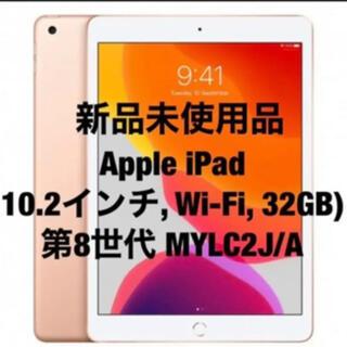 Apple - ★ 新品 ! 未開封 iPad 第 8世代 32GB ゴールド MYLC2J/A