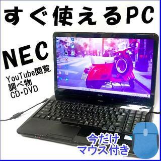 エヌイーシー(NEC)のすぐ使える|大人ブラック|キーボード練習|動作良好|保証有|マウス付き(ノートPC)