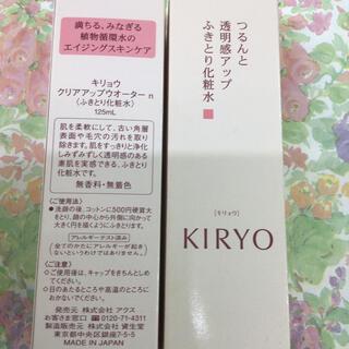 シセイドウ(SHISEIDO (資生堂))のきりょう キリョウ  クリアアップウオーター n 2本  ふきとり化粧水(化粧水/ローション)