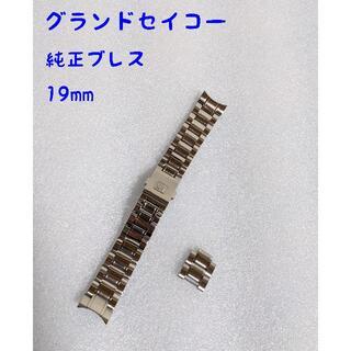 Grand Seiko - グランドセイコー 純正 ステンレスブレス 19mm