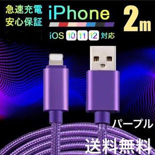 アイフォーン(iPhone)のiphoneケーブル 2m急速充電、楽天最安値!(パープル専用袋付き)(バッテリー/充電器)