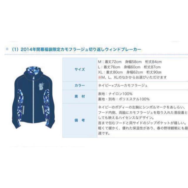 【新品】横浜DeNAベイスターズ ジャンパー 福袋 ナイロンジャンパー スポーツ/アウトドアの野球(応援グッズ)の商品写真