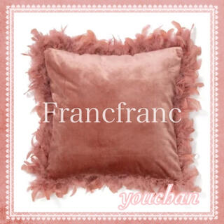 Francfranc - Francfranc ベルベット フェザー クッションカバー