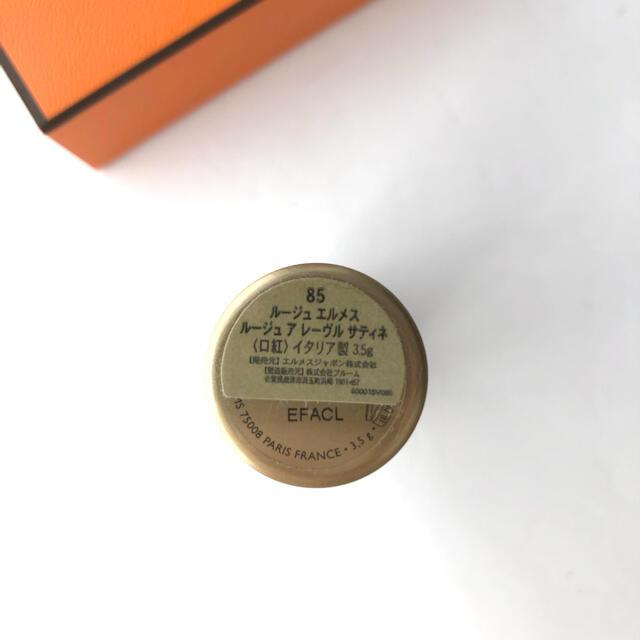 Hermes(エルメス)のHERMES ルージュレーヴルサティネ 85 コスメ/美容のベースメイク/化粧品(口紅)の商品写真