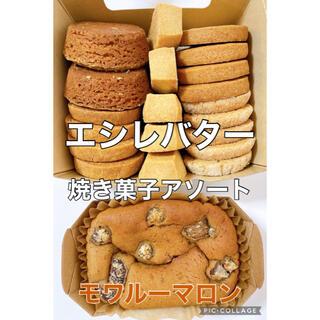 エシレバターのクッキーアソートとモワルーマロン