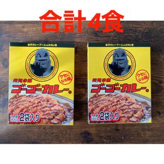 ※rkxmf様専用①【レトルト】ゴーゴーカレー(中辛2食入×2(レトルト食品)