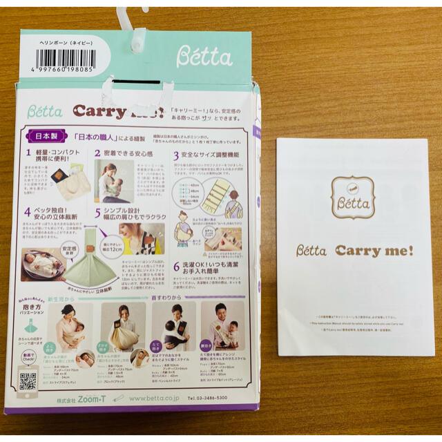 VETTA(ベッタ)のBetta  Carry me! キッズ/ベビー/マタニティの外出/移動用品(スリング)の商品写真
