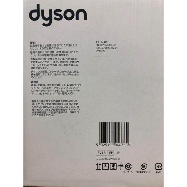Dyson(ダイソン)のダイソン Dyson Digital Slim Fluffy SV18FF未開封 スマホ/家電/カメラの生活家電(掃除機)の商品写真