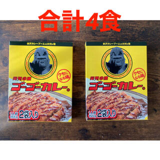 rkxmf様専用②【レトルト】ゴーゴーカレー(中辛2食入×2)(レトルト食品)