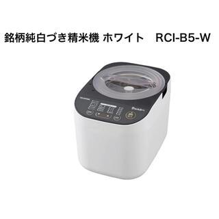 アイリスオーヤマ - 【新品未開封】精米機 小型 家庭用 5合 アイリスオーヤマ RCI-B5-W