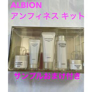 ALBION - ALBION アンフィネス基礎化粧品