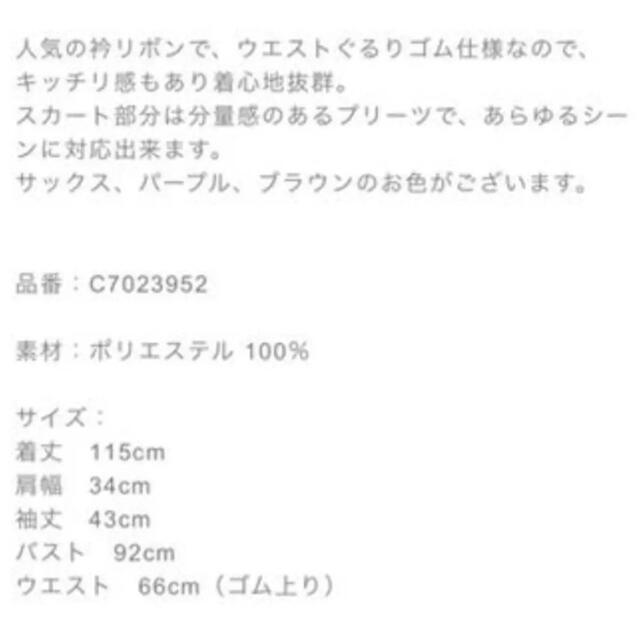 Drawer(ドゥロワー)のトロワズィエムチャコ 石井美保さん着用 ワンピース レディースのワンピース(ひざ丈ワンピース)の商品写真