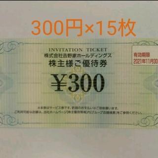 吉野家 株主優待 4,500円分