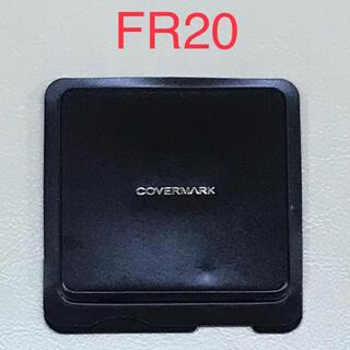 カバーマーク(COVERMARK)のカバーマーク フローレスフィットFR20試供品(30日分)(ファンデーション)