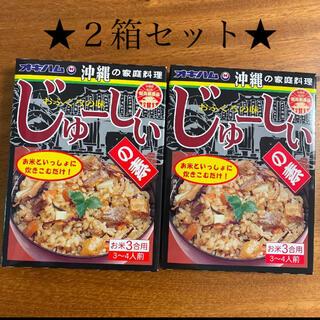 じゅーしぃの素 2箱(レトルト食品)