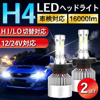 H4 LED ヘッドライト ホワイト バルブ ヘッドランプ 車検対応 防水 2個