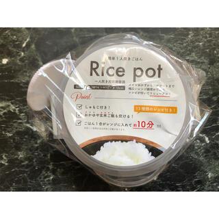 スリーコインズ(3COINS)のrice pot 1人炊き ごはん(炊飯器)
