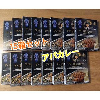 【15箱】アパカレー 15箱セット アパホテル 高級カレー アパ社長カレー(レトルト食品)
