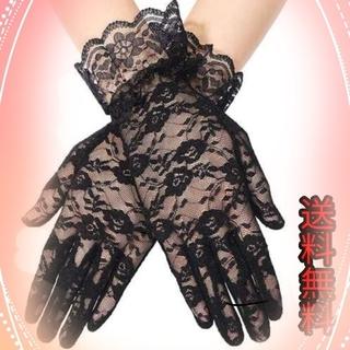 【限定SALE】レース手袋 ブラック グローブ 黒 卒業式  冠婚葬祭 紫外線