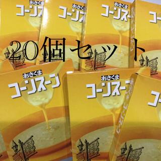 あさくま コーンスープ 20個 匿名配送 送料込み(レトルト食品)