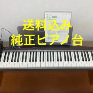 CASIO 電子ピアノ ピアノ台付き