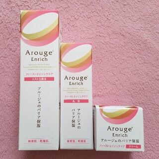 アルージェ(Arouge)の【限定セール】アルージェ エンリッチ 3点セット(化粧水/ローション)