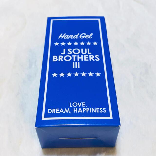 三代目 J Soul Brothers(サンダイメジェイソウルブラザーズ)の三代目JSOULBROTHERS ハンドジェル エンタメ/ホビーのタレントグッズ(ミュージシャン)の商品写真