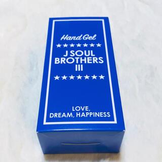 三代目 J Soul Brothers - 三代目JSOULBROTHERS ハンドジェル