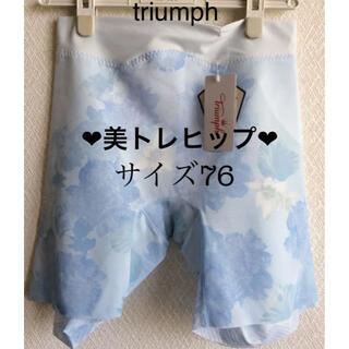 Triumph - 【新品タグ付】triumph/美トレガードル(定価¥6,050)