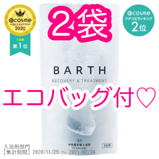 Cosme Kitchen - 【新品未開封】BARTH(バース)中性重炭酸イオン入浴剤 3回分×2個セット