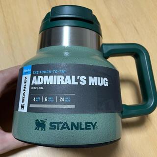 スタンレー(Stanley)の新品 STANLEY ADMIRAL'S MUG グリーン マグ コーヒーポッド(タンブラー)