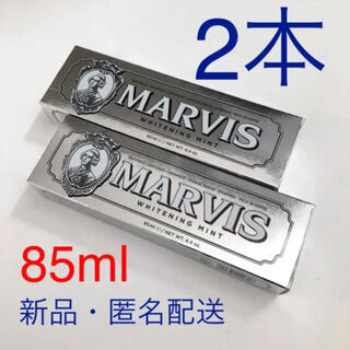 MARVIS - MARVIS ホワイトニング マービス ミント 歯磨き粉 2本