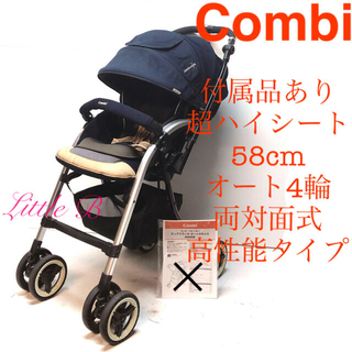 combi - コンビ*超ハイシート&オート4キャス 高性能A型ベビーカー*両対面式