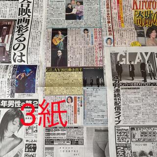 GLAY 新聞(印刷物)