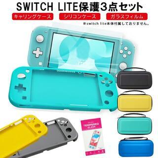 Nintendo3点セッ保護ケース持ち運びカバー ゲームカード収納フィルム付き(家庭用ゲーム機本体)