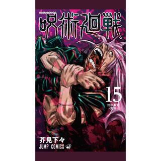集英社 - 呪術廻戦 15巻