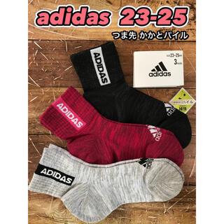 adidas - adidas つま先、かかとパイルソックス 3足組  23-25