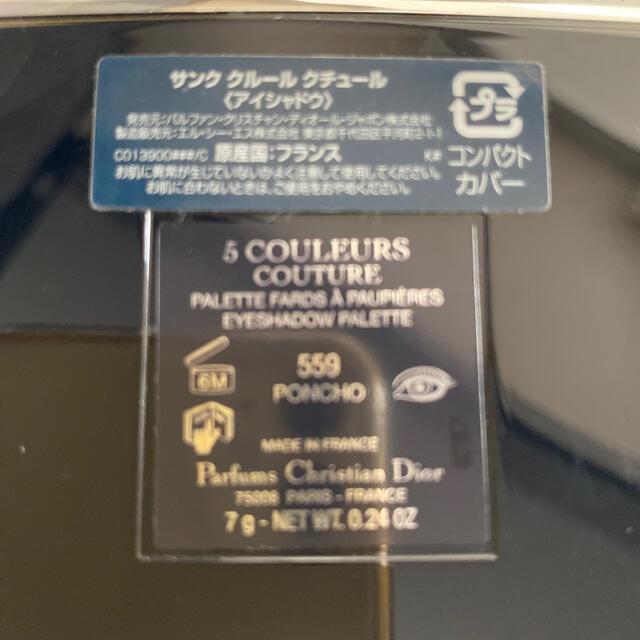 Christian Dior(クリスチャンディオール)のDior ディオール サンククルール クチュール 559 ポンチョ コスメ/美容のベースメイク/化粧品(アイシャドウ)の商品写真