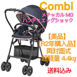 combi - コンビ*ベビーカー*メチャカル*MG/A型ベビーカー/両対面式/ハイシート